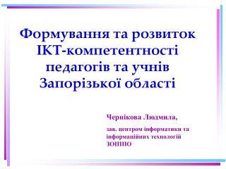 Формування та розвиток ІКТ-компетентності педагогів та учнів Запорізької області