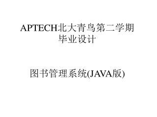 APTECH 北大青鸟第二学期 毕业设计 图书管理系统 (JAVA 版 )