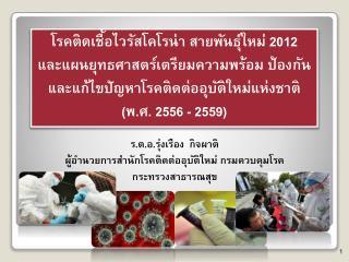 โรคติดเชื้อ ไวรัส โคโรน่า สายพันธุ์ใหม่ 2012  และแผนยุทธศาสตร์เตรียมความพร้อม ป้องกัน