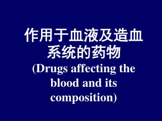 作用于血液及造血系统的药物       (Drugs affecting the blood and its composition)