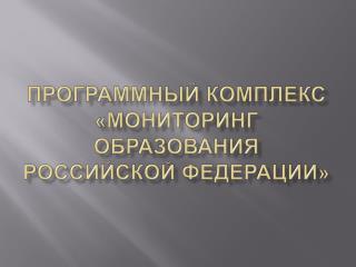Программный комплекс  «Мониторинг образования российской федерации»
