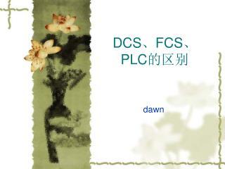 DCS 、 FCS 、 PLC 的区别