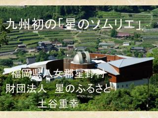 九州初の「星のソムリエ」