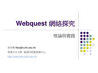 Webquest  網絡探究