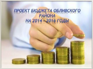 Проект бюджета  О бливского  района на 2014 – 2016 годы