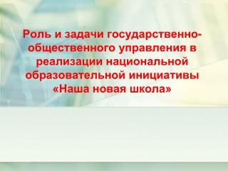 «История вопроса»