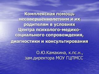 О.Ю.Камакина, к.пс.н., зам.директора МОУ ГЦПМСС