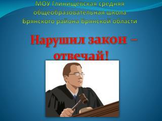 МОУ Глинищевская средняя общеобразовательная школа Брянского района Брянской области