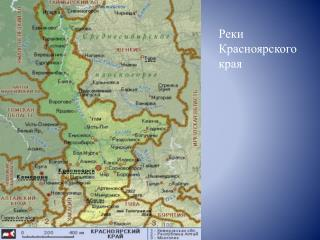Реки Красноярского края
