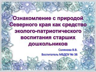 Солянова В.В. Воспитатель МБДОУ № 38
