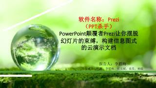 软件名称: Prezi ( PPT 杀手) PowerPoint 颠覆者 Prezi 让你摆脱幻灯片的束缚,构建信息图式的云演示文档