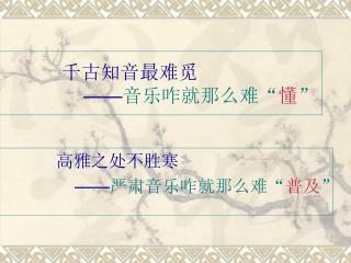 """千古知音最难觅 —— 音乐咋就那么难"""" 懂 """""""