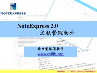 NoteExpress 2.0 文献管理软件