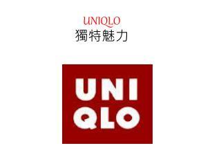 UNIQLO 獨特魅力