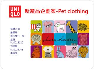 ?????? -Pet clothing