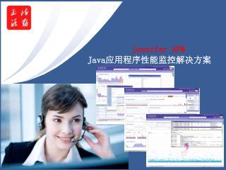 Jennifer APM Java 应用程序性能监控解决 方案