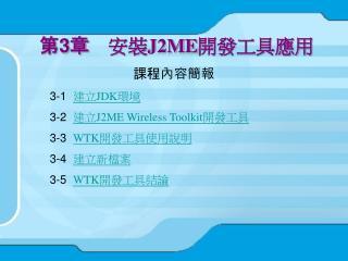 第 3 章  安裝 J2ME 開發工具應用
