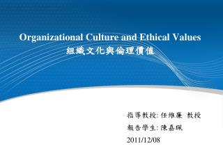 Organizational Culture and Ethical Values 組織文化與倫理價值