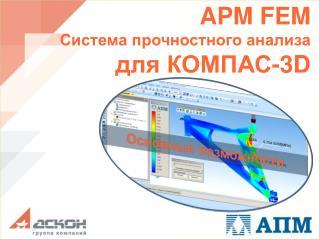 APM FEM Система прочностного  анализа для КОМПАС- 3D