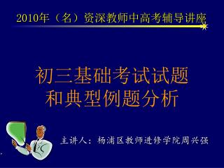 主讲人:杨浦区教师进修学院周兴强