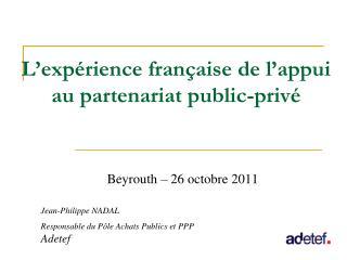 L'expérience française de l'appui au partenariat public-privé