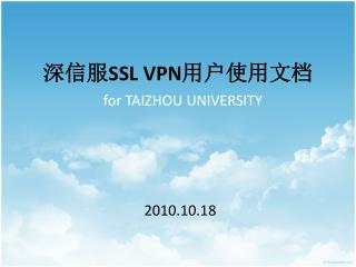 深信服 SSL VPN 用户使用文档