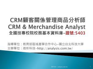 CRM 顧客關係管理商品分析師 CRM & Merchandise Analyst 全國技專校院校務基本資料庫 - 證號 :5403