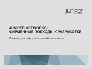 Juniper Networks: ФИРМЕННЫЕ ПОДХОДЫ К РАЗРАБОТКЕ