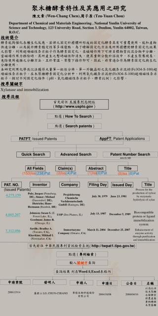聚 木糖 酵素特性及其應用之研究