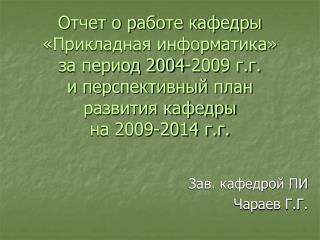 Зав. кафедрой ПИ Чараев Г.Г.