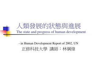 人類發展的狀態與進展 The state and progress of human development