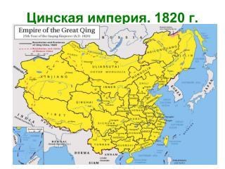 Цинская империя. 1820 г.