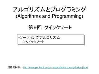 アルゴリズムとプログラミング (Algorithms and Programming)