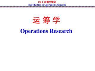 运 筹 学 Operations Research