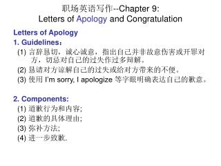 ?????? --Chapter 9: Letters of  Apology  and Congratulation