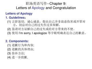 职场英语写作 --Chapter 9: Letters of  Apology  and Congratulation