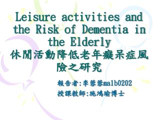 Leisure activities and the Risk of Dementia in the Elderly  休閒活動降低老年癡呆症風險之研究