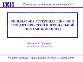 КИНЕМАТИКА АСТЕРОИДА АПОФИС В ГЕОЦЕНТРИЧЕСКОЙ ИНЕРЦИАЛЬНОЙ СИСТЕМЕ КООРДИНАТ