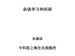 杂谈学习和科研 阮康成 中科院上海生化细胞所