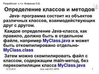 Определение классов и методов