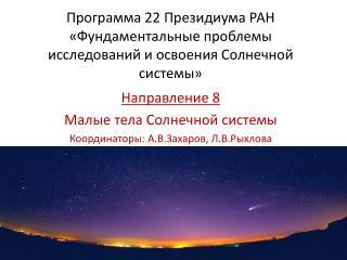 Программа 22 Президиума РАН «Фундаментальные проблемы исследований и освоения Солнечной системы»