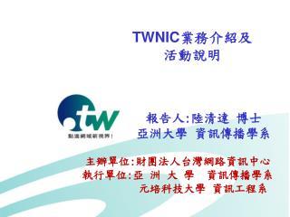 TWNIC 業務介紹及 活動說明