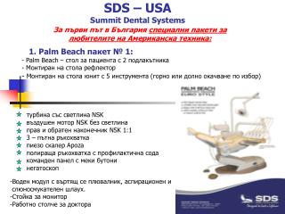 SDS – USA Summit Dental Systems