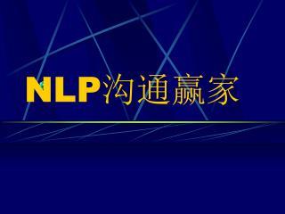 NLP 沟通赢家