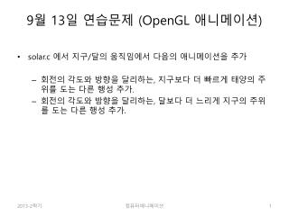 9 월  13 일  연습문제  (OpenGL  애니메이션 )