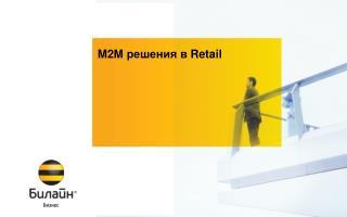 M2M  решения в  Retail