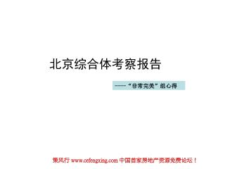 北京综合体考察报告