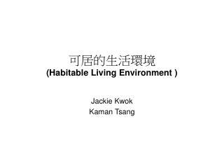 可居的生活環境 ( Habitable Living Environment )