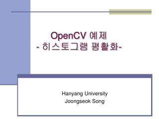 OpenCV  예제  -  히스토그램 평활화 -