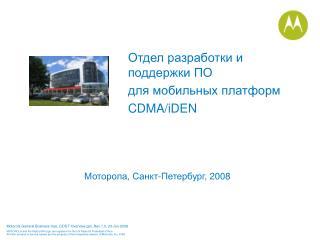 Отдел разработки и поддержки ПО для мобильных платформ CDMA/iDEN